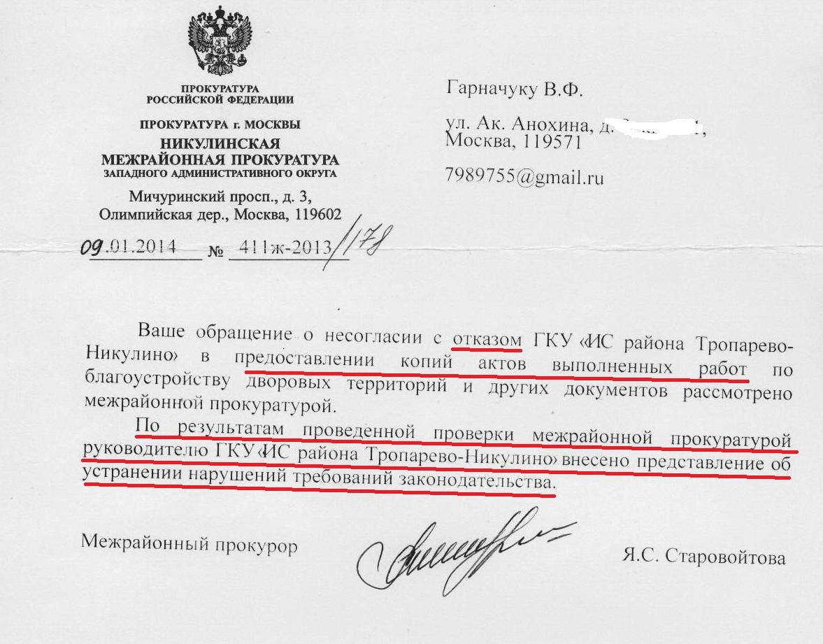 ответ прокуратура  отказ ГУИС 09,01,14  по актам редакт
