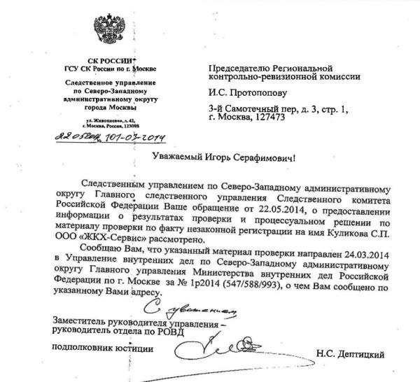 ответ СК  о Куликове