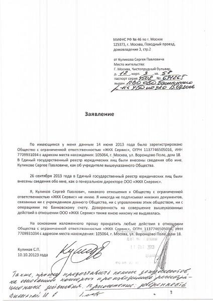 куликов  заявление  в  ИФНС