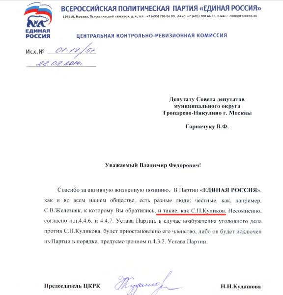 ответ  ЦКРК Куликов 28.08.14