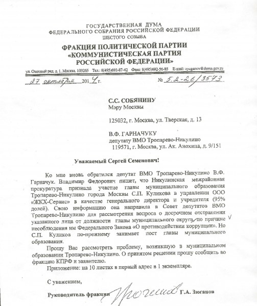 зюганов по куликову , 28.10.2014г.