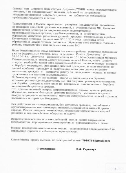 письмо собянин 5