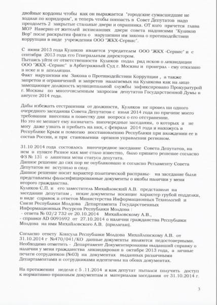 письмо собянин 3