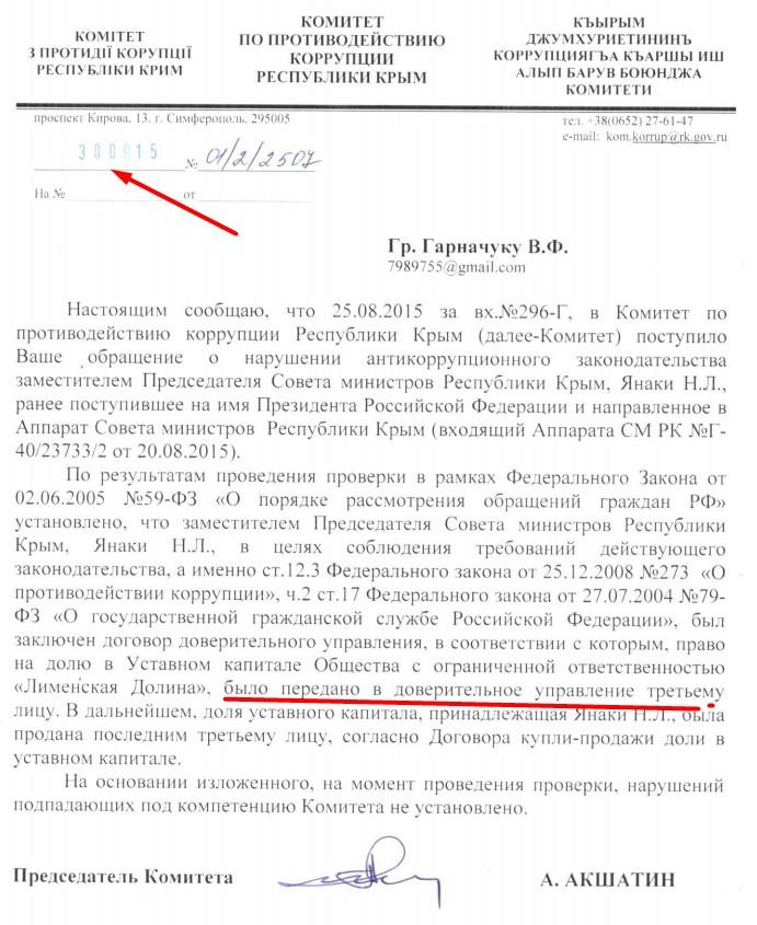 заявление в крымэнерго образец