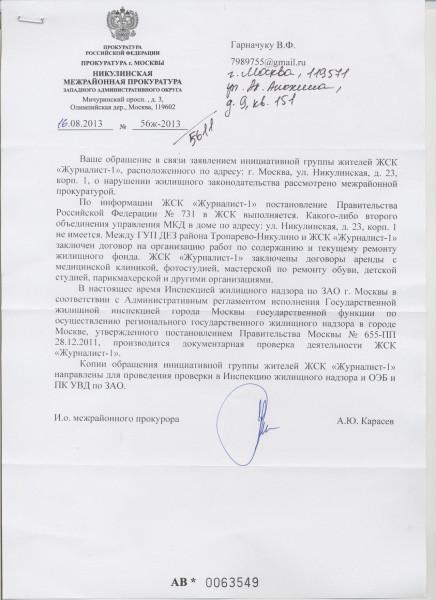 ответ никулинская  прокуратура ЖСК  МНЕ! 16.08.13.jpg