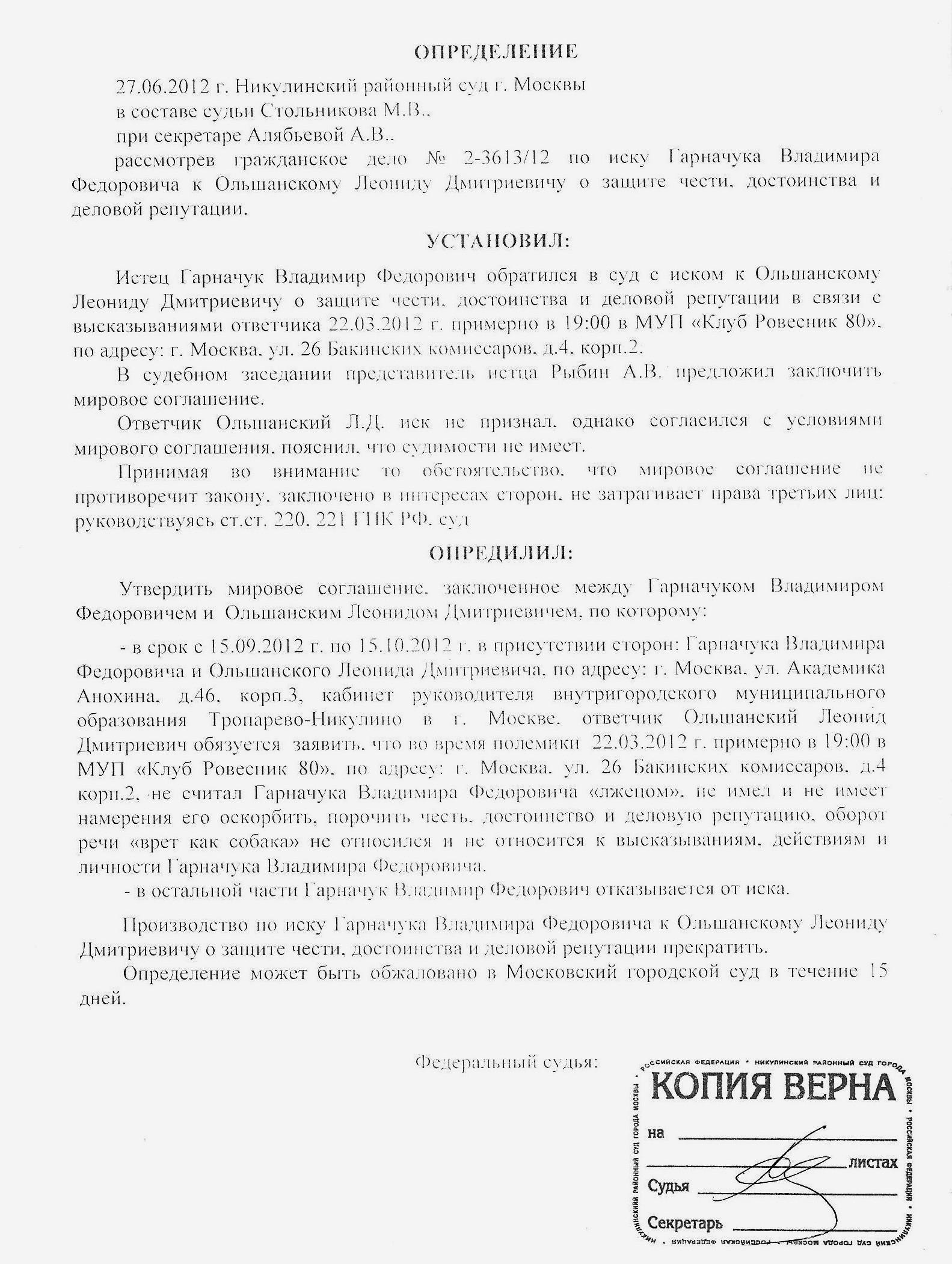 ольшанский суд определиение