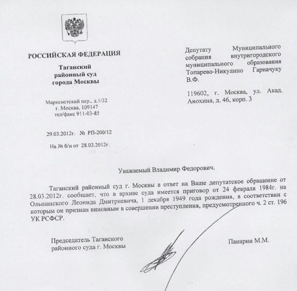 ольшанский ответ по судимости редакт