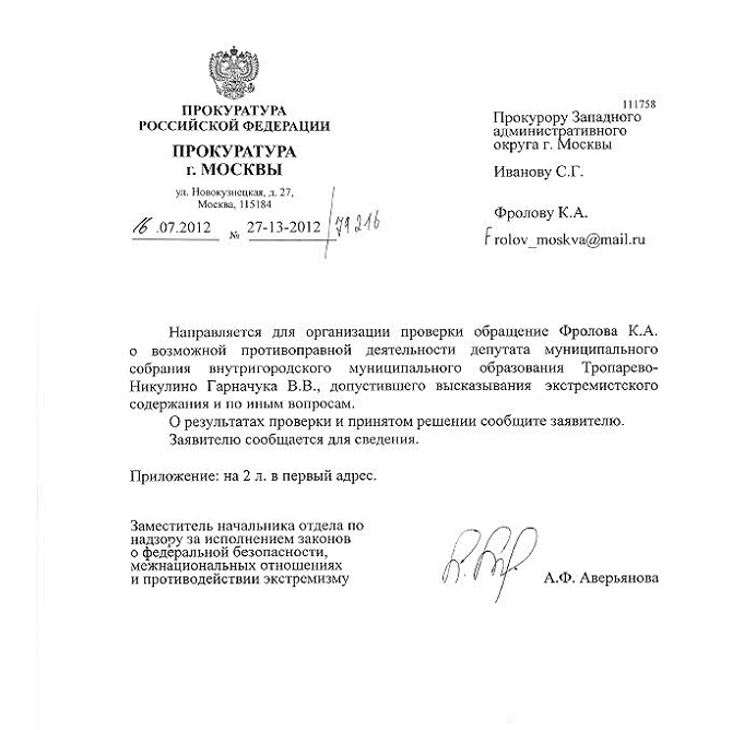 заява  Фролова в прокуратуру ЗАО