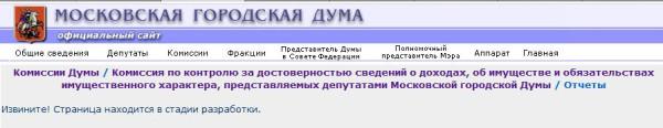 комисия при МГД