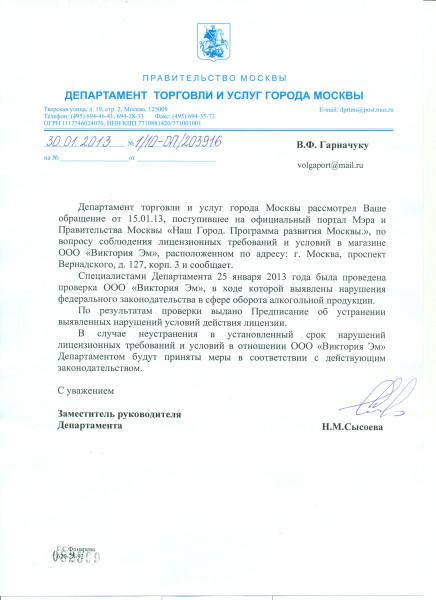 1-10-ОП-203916 В.Ф.Гарначуку