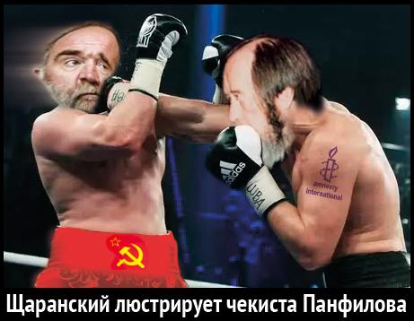 щаранский_панфилов