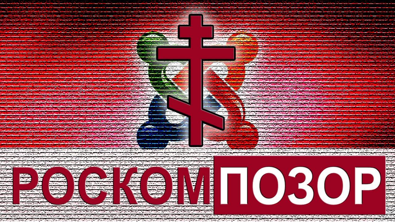 Роскомпозор заблокировал сервера обновлений Joomla