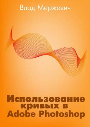Использование кривых в Adobe Photoshop Скачать бесплатно Название: Использование кривых в Adobe Photoshop br...