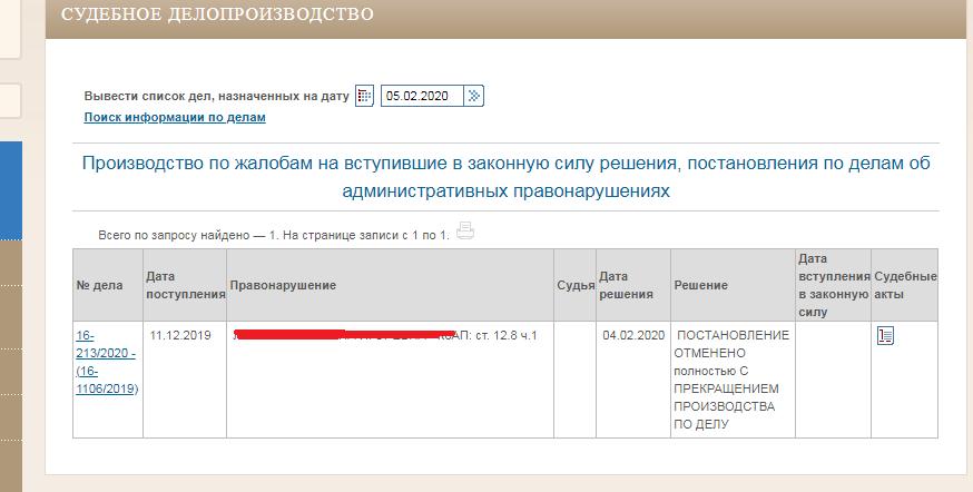автоюрист иркутск бесплатная консультация