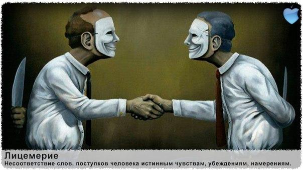 Image result for лицемерие картинка