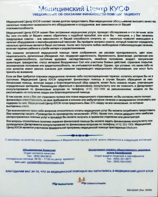 Объявление на русском в Клинике Калифорнийского университета о финансовой помощи пациентам
