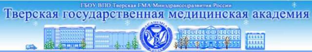 Тверская медицинская академия
