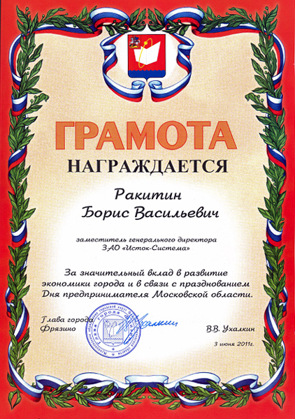Грамота, котрый награжден Бори Ракитин