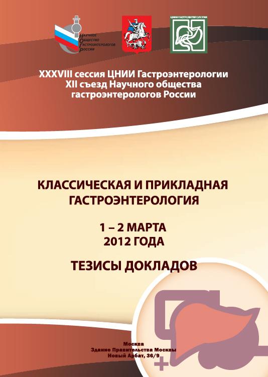 obl-klas-i-prikl-gastro-2012