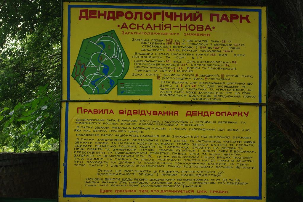 Аскания Нова, дендропарк
