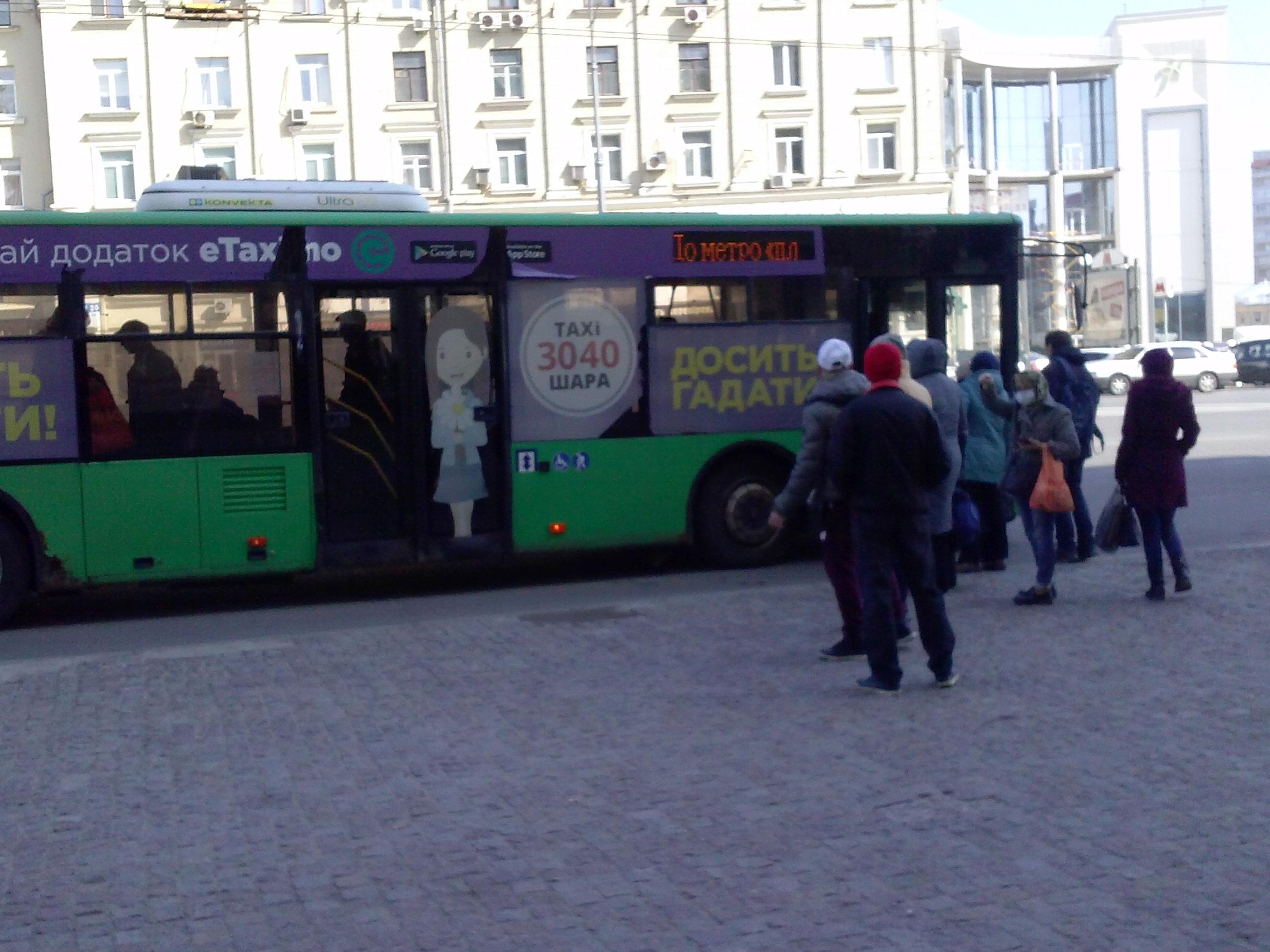 черга в автобус