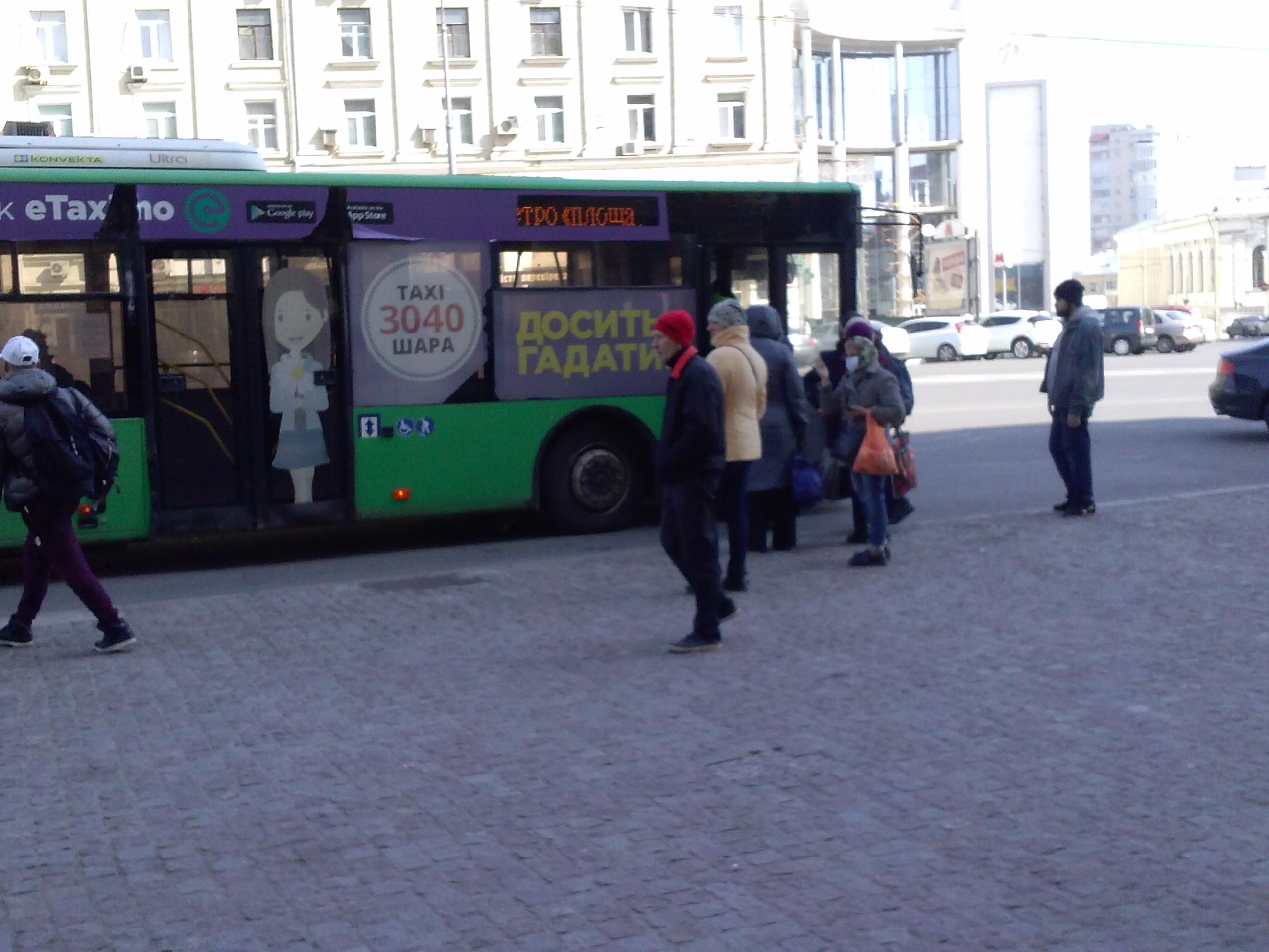 по 10 человек в автобус