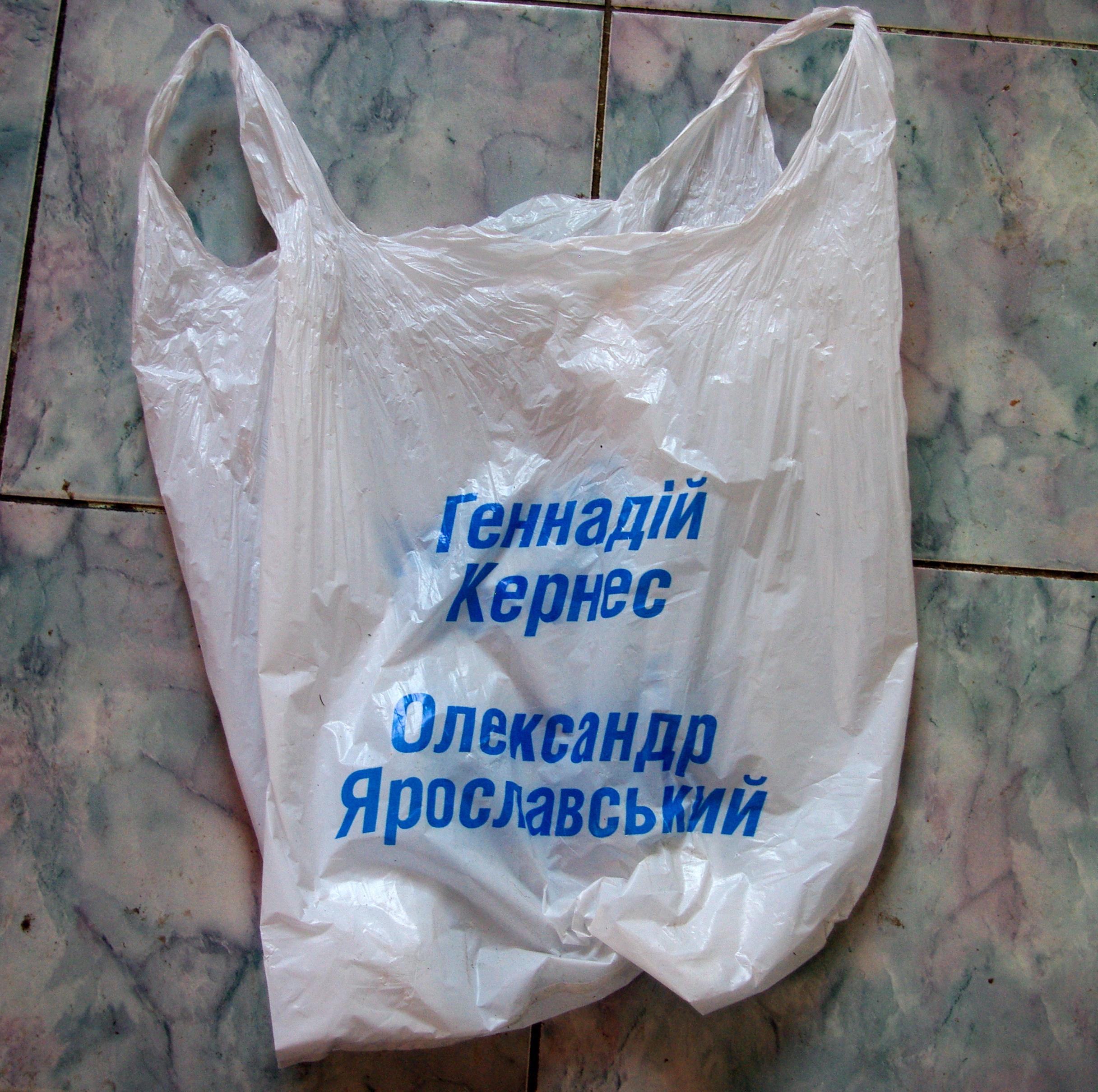 пакетик от кернеса и ярославского