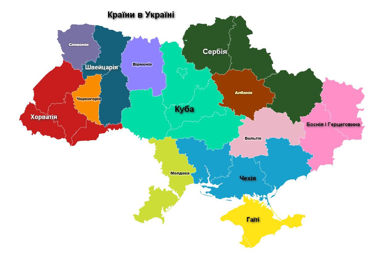 страны в Украине