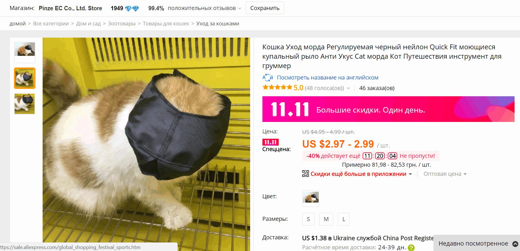 рыло для кота