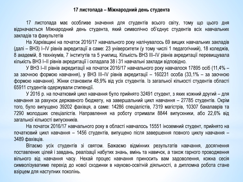 студентство на Харківщині за 2011 - 2017 роки