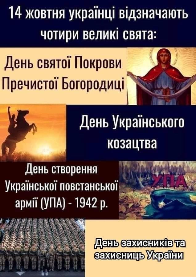 свято Покрови, козацтва, УПА, захисників України