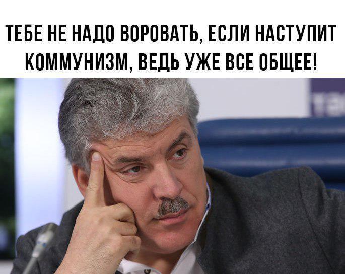 выборы президента кандидат Грудинин