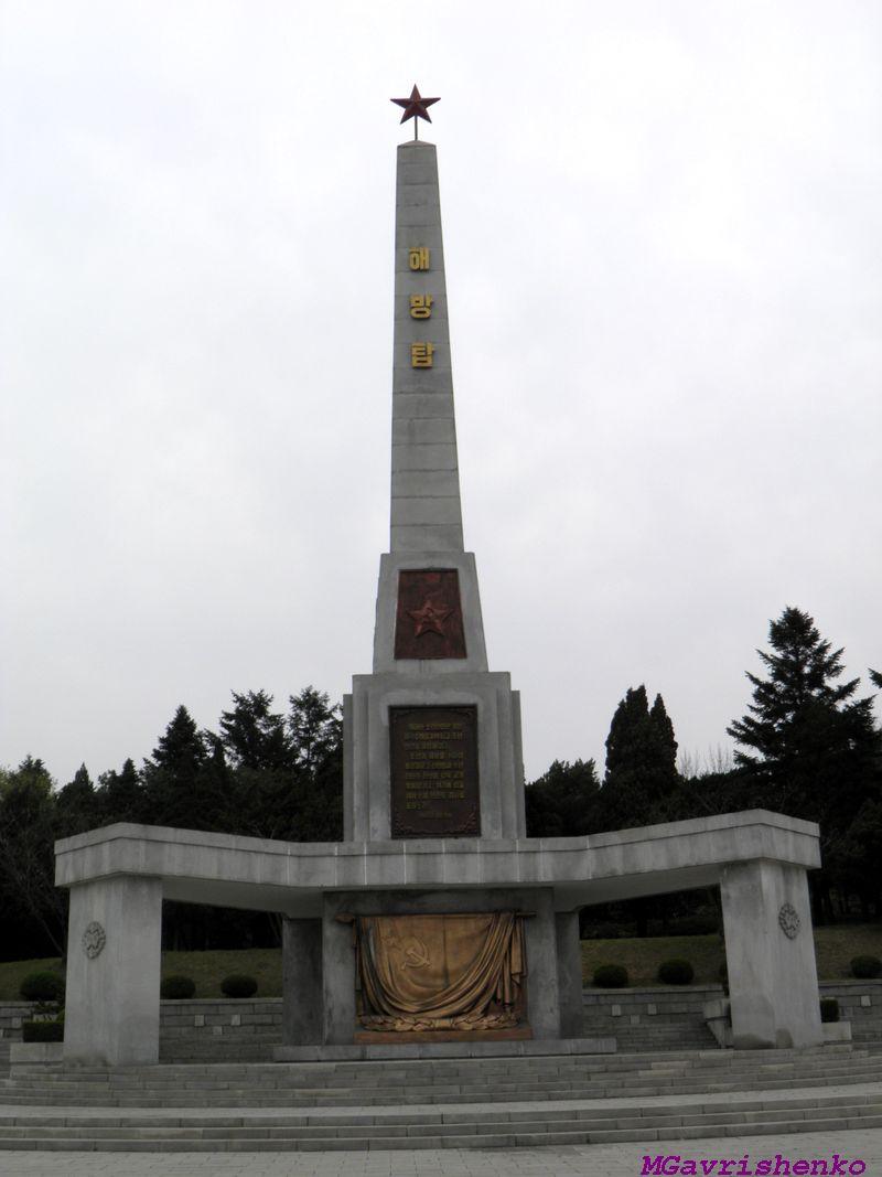 монумент сов.солдатам