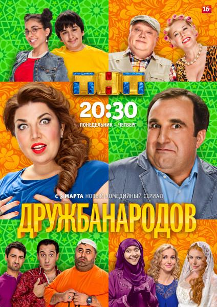 TNT_RK_Druzhba_Narodov_March_A3vert