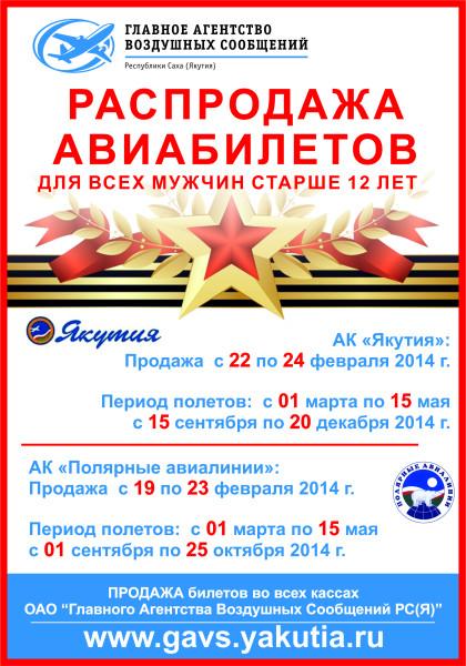 авиабилеты якутск москва гавс