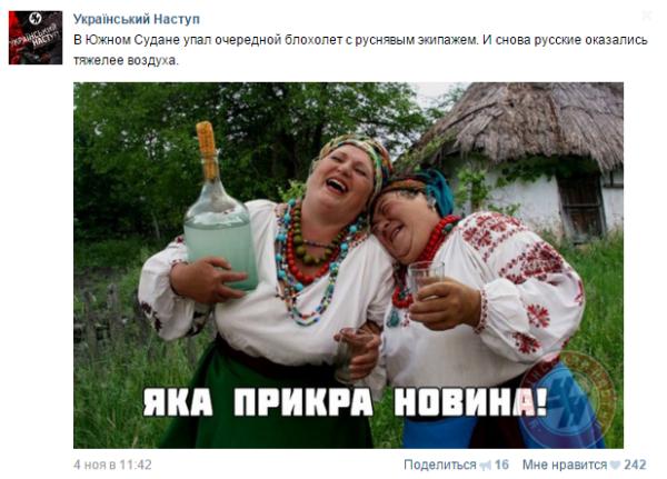 Український Наступ2.png