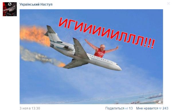 Український Наступ3.png