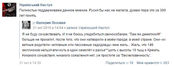 Український Наступ6.png
