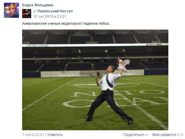 Український Наступ.png