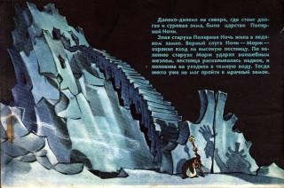 Рисунки Евгения Мигунова