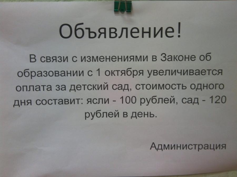 IMG_20130911_181748