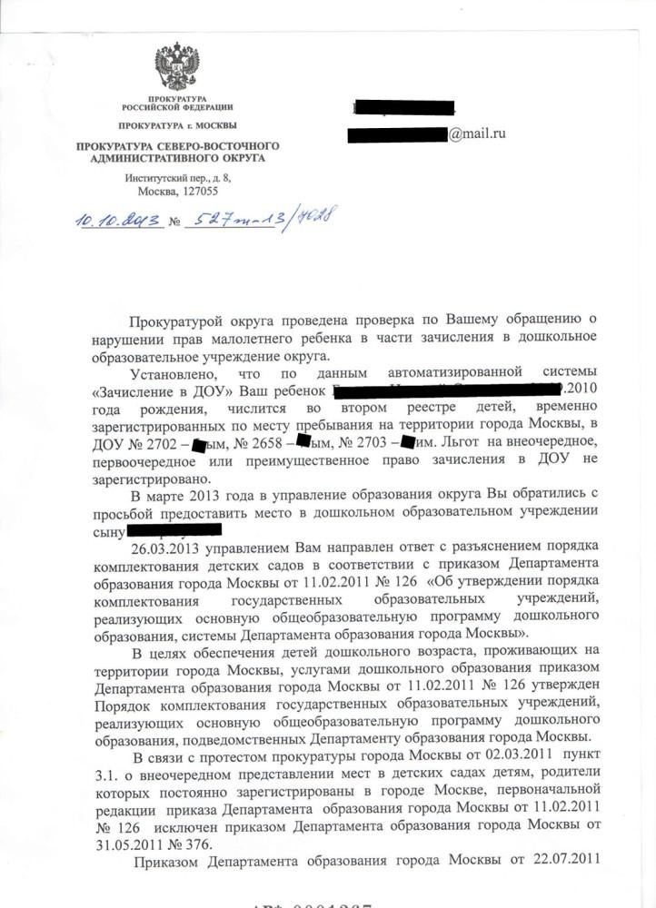 Прокуратура СВАО