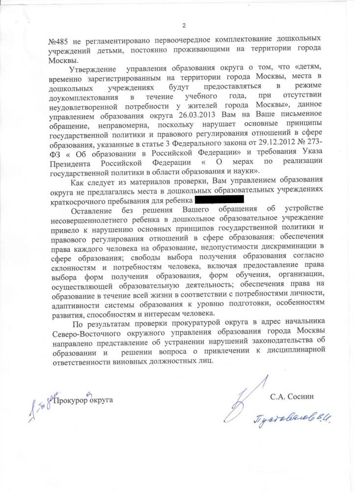 Прокуратура СВАО1