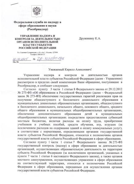 Москва временная регистрация сад временная регистрация сергиев посад документы