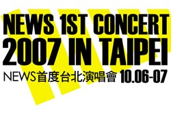 NEWS 2007 at TAIPEU