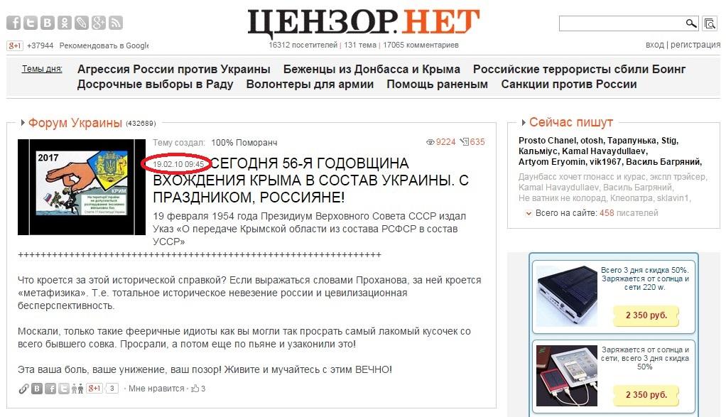 Цензор.НЕТ - про Крым