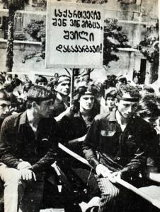1989, апрель на проспекте Руставели