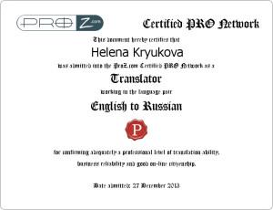 pro_certificate_1588517