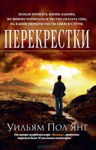 perekrestki-85