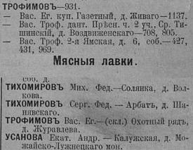 trofimov_1898